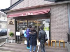 つけ麺 目黒屋【参拾】-1