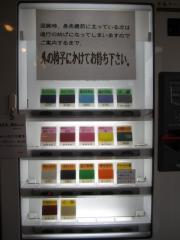 つけ麺 目黒屋【参拾】-3
