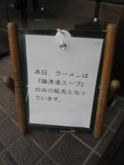 つけ麺 目黒屋【参拾】-11