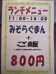 RAGUMAN(らぐまん)-6