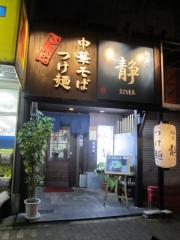 麺家 静【壱九】-1