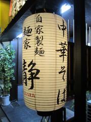 麺家 静【壱九】-7