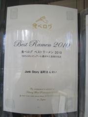 Junk Story 谷町きんせい【壱五】-7