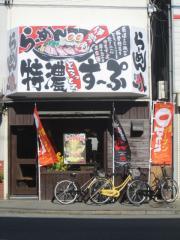 麺屋 一八 高井田店-1
