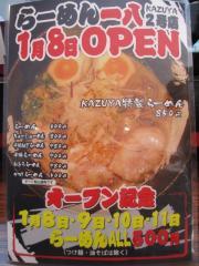 麺屋 一八 高井田店-2