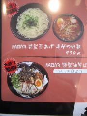 麺屋 一八 高井田店-5