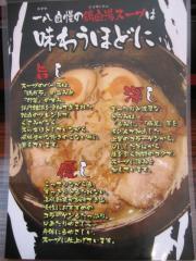 麺屋 一八 高井田店-6