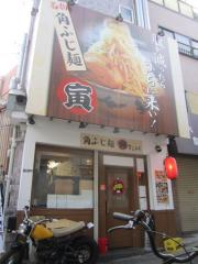 まるとら本店【壱参】-1