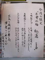 まるとら本店【壱参】-2