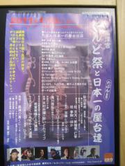 カドヤ食堂 ~とんど祭「中華そば2011とんど祭Ver」~-2