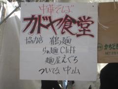 カドヤ食堂 ~とんど祭「中華そば2011とんど祭Ver」~-5