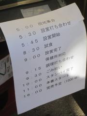 カドヤ食堂 ~とんど祭「中華そば2011とんど祭Ver」~-9