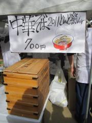 カドヤ食堂 ~とんど祭「中華そば2011とんど祭Ver」~-10