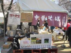 カドヤ食堂 ~とんど祭「中華そば2011とんど祭Ver」~-13