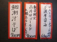 金久右衛門 四天王寺店【壱拾】-2