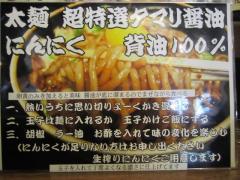 宮崎郷土料理 どぎゃん-3