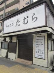らぁめん たむら【壱壱】-2