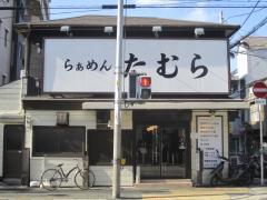 らぁめん たむら【壱壱】-1