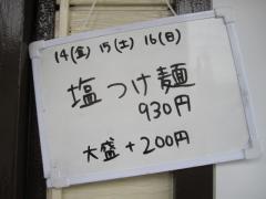 らぁめん たむら【壱壱】-3