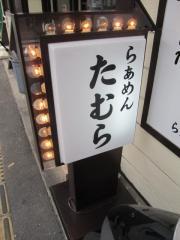らぁめん たむら【壱壱】-6