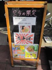 ラーメン たんろん【四】-6