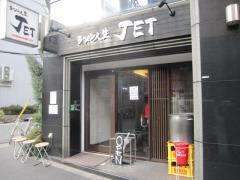 ラーメン人生 JET【弐】-1