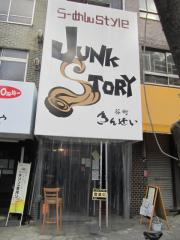 Junk Story 谷町きんせい【壱七】-1