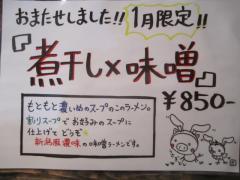 Junk Story 谷町きんせい【壱七】-2