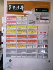麺屋 たけ井-2