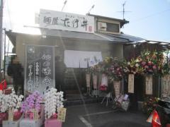 麺屋 たけ井【弐】-1