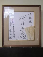 麺屋 たけ井【弐】-5