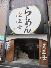 らーめん 空王士-1