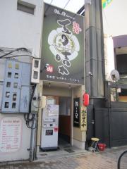 麺の坊 五月晴れ-1
