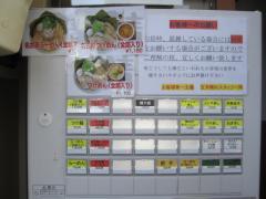 麺の坊 五月晴れ-3