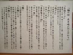 麺の坊 五月晴れ-9