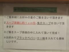 麺の坊 五月晴れ-10