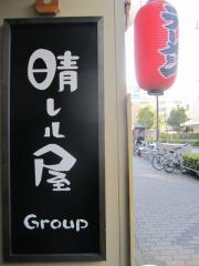 麺の坊 五月晴れ-15