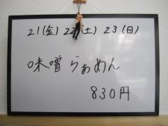 らぁめん たむら【壱参】-2