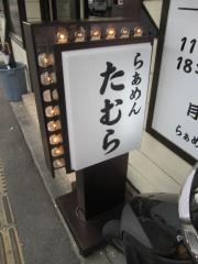 らぁめん たむら【壱参】-6