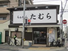 らぁめん たむら【壱参】-1