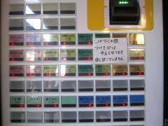 麺処 くるり 高田馬場店-2