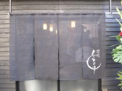 麺処 くるり 高田馬場店-9