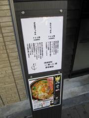 麺処 くるり 高田馬場店-10