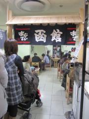 麺厨房 あじさい ~東武百貨店 池袋店「食の大北海道展」~-1