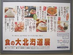 麺厨房 あじさい ~東武百貨店 池袋店「食の大北海道展」~-2