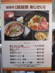 麺厨房 あじさい ~東武百貨店 池袋店「食の大北海道展」~-4