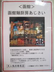 麺厨房 あじさい ~東武百貨店 池袋店「食の大北海道展」~-11