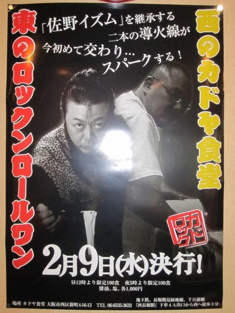 『ラァメン家 69'N' ROLL ONE』×<br />『カドヤ食堂』コラボ ~カドロック~