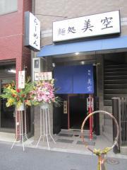 麺屋 美空-1