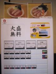 麺屋 美空-2